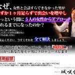 城咲仁のモテる男養成講座「今からモテに行くぞ!」の感想と評価